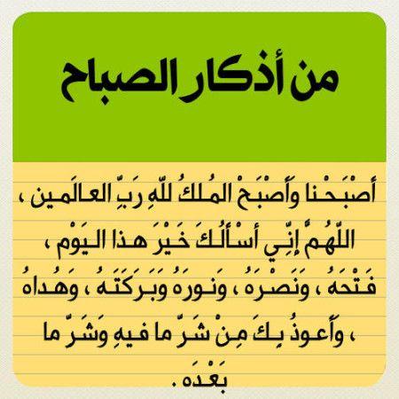 أذكار الصباح Quran Verses Verses Islamic Quotes