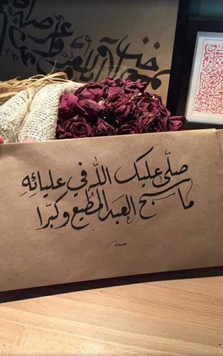 الجذع حن إليك يا خير الورى كيف النفوس إليك لا تشتاق صلى عليك الله ما لاحت لنا شمس وما اهتزت بها أ Luxury Quotes Islamic Quotes Wallpaper Islamic Quotes Quran