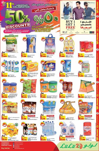 Lulu Kuwait Anniversary Offer Up To 50 Al Rai Outlet Supermarket Design Supermarket Grocery Delivery Service