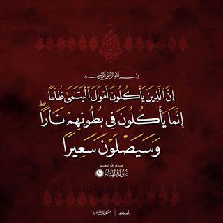 صور قران 2021 خلفيات ادعية وايات سور قرأنية مكتوبة Arabic Calligraphy Calligraphy Quran