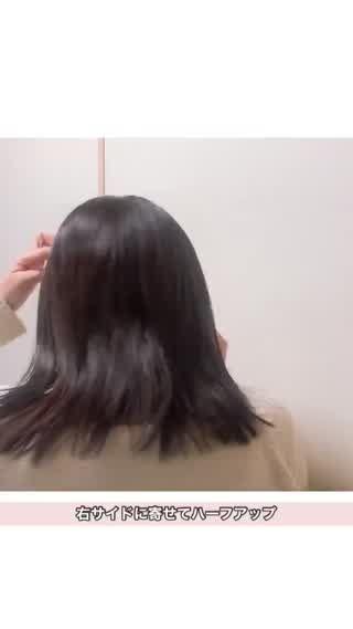 昨日髪を暗くしたので 黒髪に似合うヘアアレンジしてみました 2020