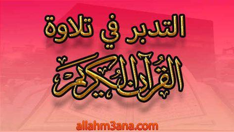 الله معنا Allahm3ana التدبر عند تلاوة القرآن الكريم فضل تلاوة القرآن Calligraphy Arabic Calligraphy