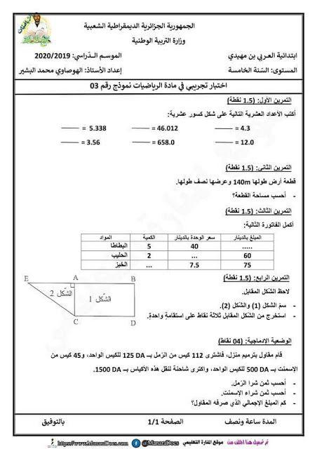 اختبارات السنة الخامسة ابتدائي الفصل الثاني في الرياضيات مع التصحيح النموذجي Maths Exam Exam Math
