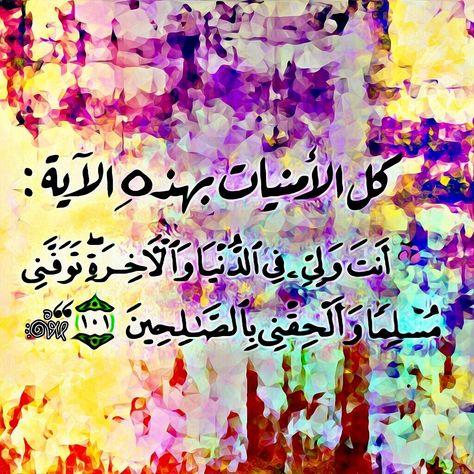 Desertrose رب اغفر لي ولوالدي وللمؤمنين يوم يقوم الحساب أنت ولي في الدنيا والآخرة توفني مسلم ا وألحقني بالصالحين