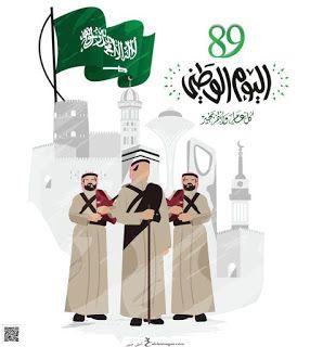 صور اليوم الوطني السعودي 1442 خلفيات تهنئة اليوم الوطني للمملكة العربية السعودية 90 Image Polyvore Image National Day