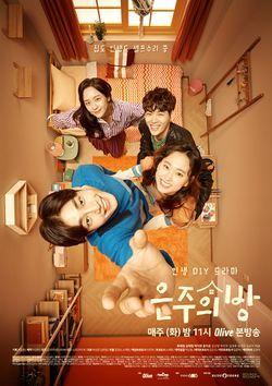 Eun Joo's Room - DramaWiki | K Drama ในปี 2019 | Drama korea