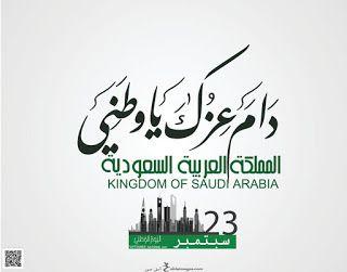 صور اليوم الوطني السعودي 1442 خلفيات تهنئة اليوم الوطني للمملكة العربية السعودية 90 Home Decor Decals Image