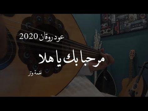 مرحبا بك ياهلا عود روقان 2020 نغمة وتر Youtube Cute Wallpapers Wallpaper Art