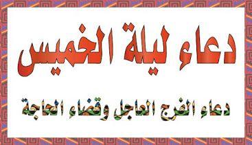 سمسمة سليم دعاء ليلة الخميس من قرأه فتحت له الابواب المغلقة ب Arabic Calligraphy Calligraphy