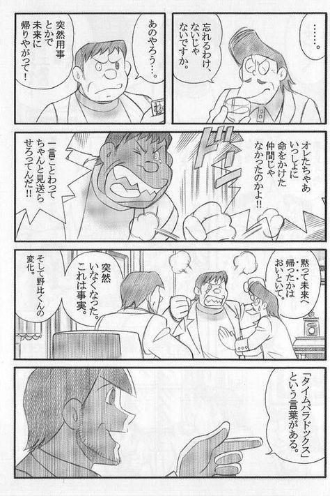 ふむふむ おしゃれまとめの人気アイデア pinterest ayumi takazawa 泣ける 漫画 感動 アニメ ドラえもん