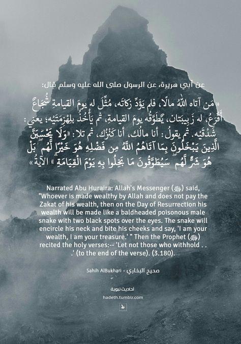 حديث عن الزكاة Ahadith Islamic Quotes Islamic Quotes Quran