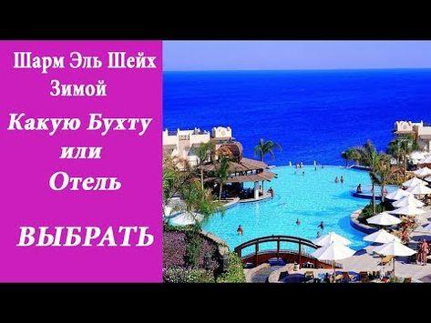 Otdyh Zimoj Sharm El Shejh Buhty I Oteli Podhodyashie Dlya Otdyha Youtube Turizm Priklyuchencheskoe Puteshestvie Puteshestviya