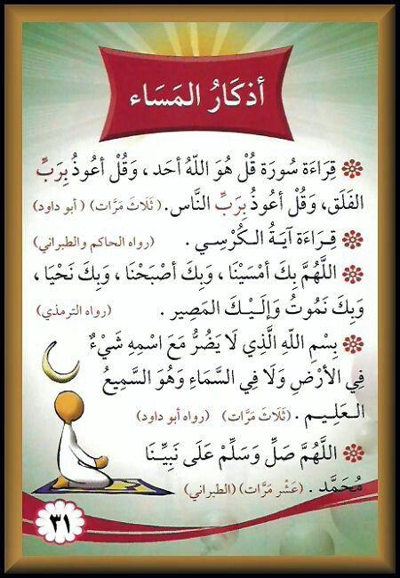 اذكار المساء Apprendre L Arabe Education Religieuse Islam Priere