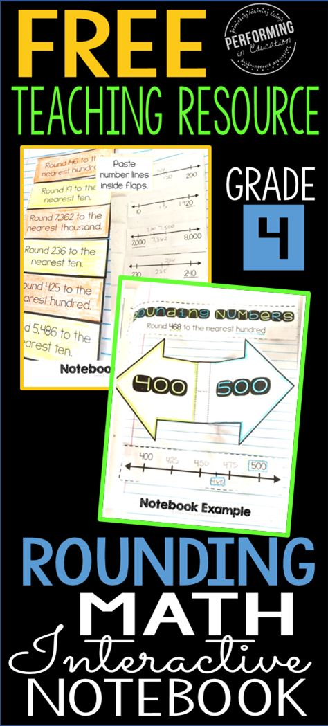 Rounding 4th Grade Interactive Math Notebook NBT Freebie