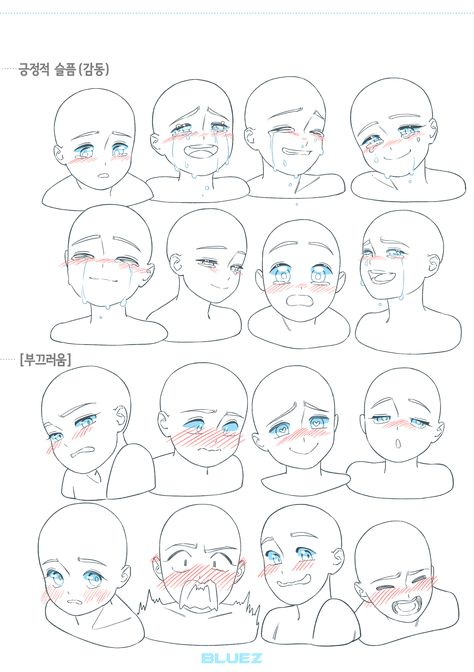 Drawing Face Expressions, Drawing Expressions, Anime Faces Expressions, Facial Expressions, Manga Drawing Tutorials, Drawing Tips, Drawing Hair Tutorial, Lip Tutorial, Drawing Techniques