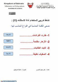 الفراشة البيضاء Language Arabic Grade Level ثالث ابتدائي School Subject لغة عربية Main Content استخدام أدة Learning Arabic Workbook Arabic Alphabet Letters