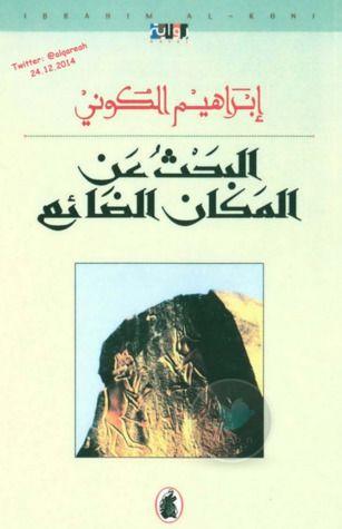 البحث عن المكان الضائع By إبراهيم الكوني Books Book Cover Cover