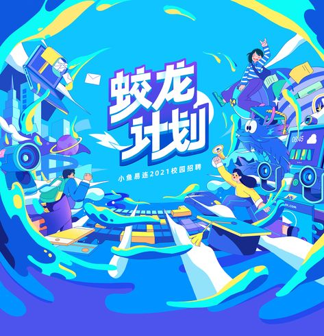 2021 Campus Recruiting 蛟龙计划 校园招聘活动主视觉