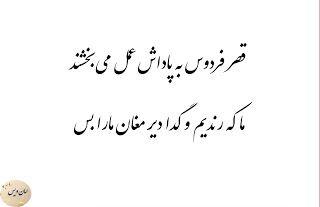 سخن اهل دل اشعار ناب خواجه شمس الدین محمد بن بهاءالد ین حافظ شیرازی بخش اول طرح و ترتیب امان ویس Farsi Quotes Afghan Quotes Bio Quotes