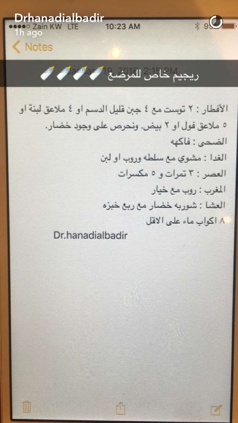 Pin By Amal Hayaty On صحه Diet How To Plan Diet Plan
