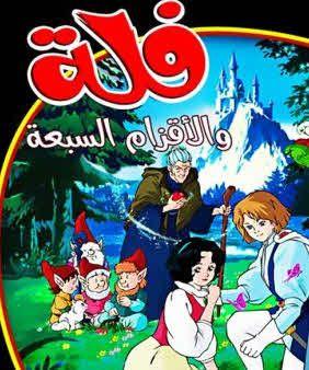 قصص قبل النوم للاطفال سن 6 فلة والاقزام السبعة Character Fictional Characters Art