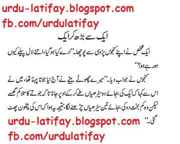 zardari funny essay in urdu Watch exclusive video of zardari laptop funny tezabi totay punjabi totay by arslan ali bhatti.