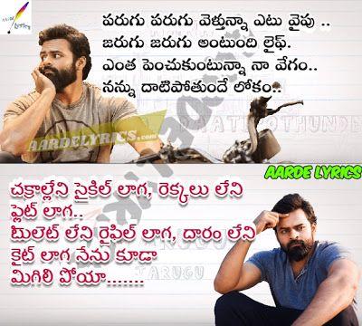 Parugu Parugu Song Lyrics From Chitralahari 2019 Telugu Movie Lyrics Songs Audio Songs