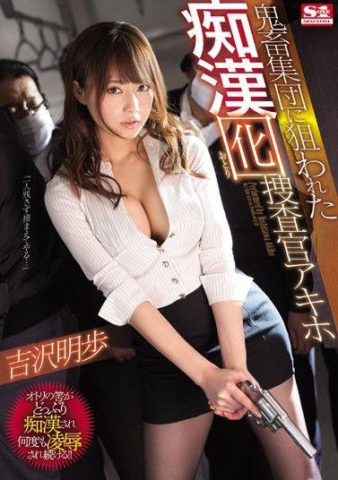 Gif porn japanese jav akiho yoshizawa office