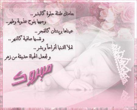 صور وبطاقات تهنئة بالمولود اجمل صور تهنئة بالولادة ميكساتك Olay Sleep Eye Mask Person