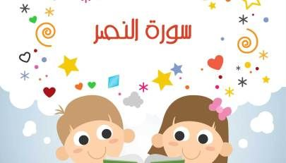 تفسير وتحفيظ سورة الناس للأطفال رياض الجنة Araba