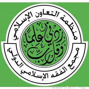 وظائف شاغرة في مجمع الفقه الإسلامي الدولي بجدة