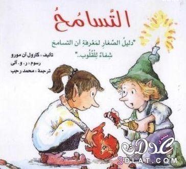 قصص دار ثقافة الاطفال Magazines For Kids Arabic Art Iraq