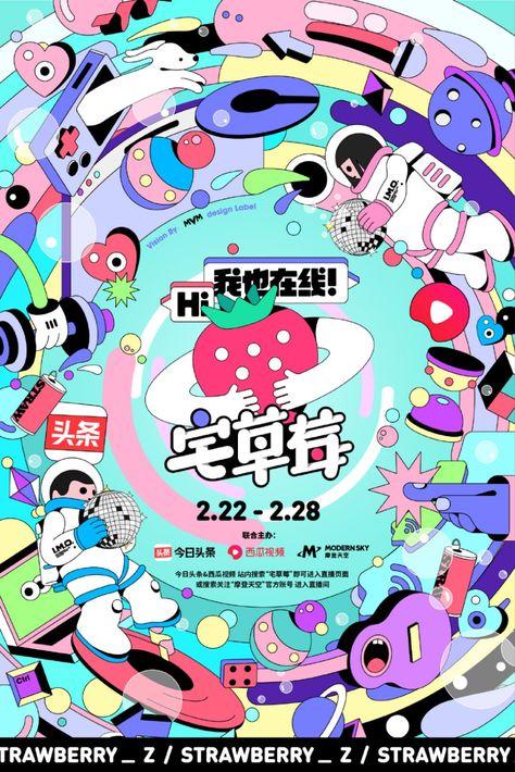 中国海报设计(八二) Chinese Poster Design Vol.82 - AD518.com - 最设计