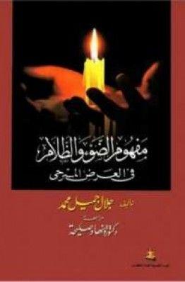 تحميل كتاب مفهوم الضوء والظلام فى العرض المسرحى Pdf مجانا ل جلال جميل محمد كتب Pdf Candles