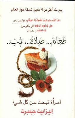 طعام صلاة حب Pdf Food Prayer Food Prayers