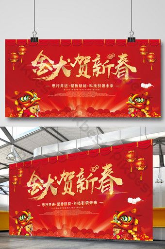 2018 New Year S Day Chinese Year Party Background Board Psd Free Download Pikbest Party Background Halloween Party Night Nautical Baby Birthday Party