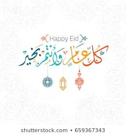 Eid Calligraphy Images Stock Photos Vectors Shutterstock Eid Mubarak Greeting Cards Eid Mubarak Greetings Happy Eid