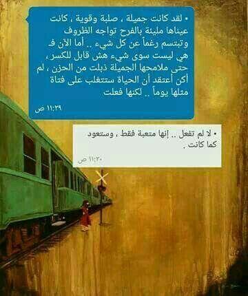 صـور محـادثـات Beautiful Arabic Words Arabic Quotes Powerful Inspirational Quotes