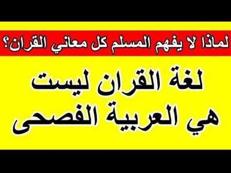 لغة القران ليست هي العربية الفصحى لهذا لا يفهمه المسلمون Tech Company Logos Company Logo Logos