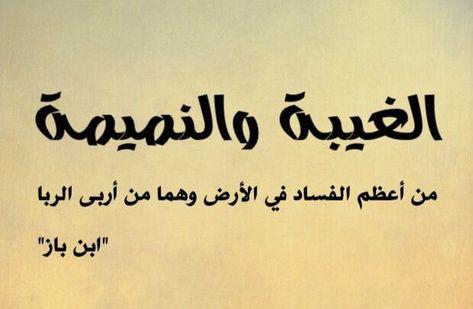 ما هي النميمة والفرق بينها وبين الغيبة Arabic Calligraphy Calligraphy