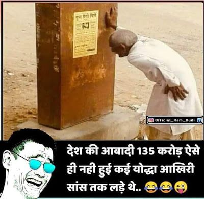 Funny Fb Hindi Memes For Facebook And Whatsapp Free Download Statuspictures Com Statuspictures Com Some Funny Jokes Jokes Quotes Very Funny Jokes