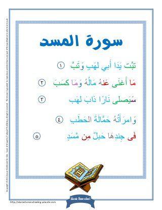 Quran Surah 111 Al Masad Quran Surah Arabic Alphabet For Kids Quran