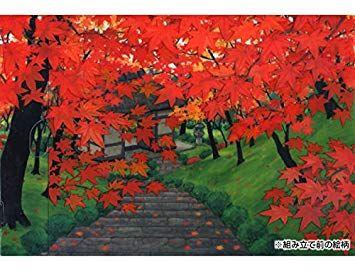 amazon 秋カード 立体多目的カード もみじ道中 p2612 立てて飾れます サンリオ グリーティングカード 文房具 オフィス用品 紅葉 壁画 紅葉 風景 壁画