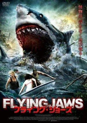 Flying Jaws Lugares Lugares Para Visitar