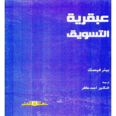 94 5 عبقرية التسويق الادارة والأعمال الكتب العربية Arabic Books Books Pdf Books Download