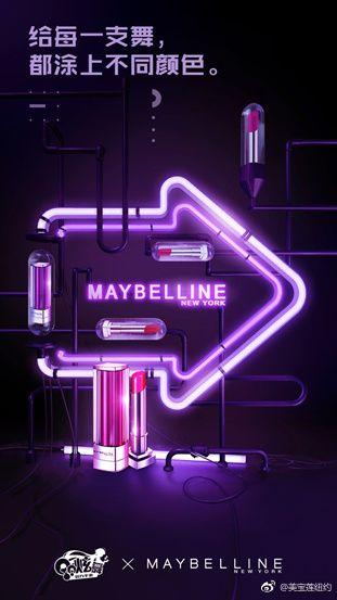 Maybelline X Tencent Qq Dance Mobile Game Cr 美宝莲纽约 美寶蓮紐約 Qq炫舞手游跨界合作 Tencent Games 騰訊遊戲 腾讯游戏 Fantasy Landscape New Media Neon Signs