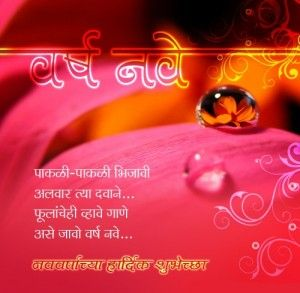 Marathi New Year Greeting Wishes Saying Quotes SMS u0026 Messages text