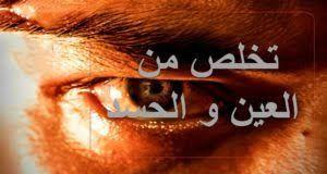 علاج العين والحسد Movie Posters Lockscreen Blog Posts