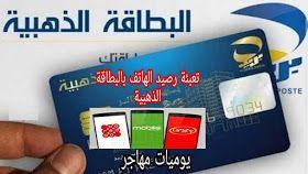 كيفية تعبئة رصيد الهاتف للمتعامل موبيليس وجيزي وأوريدو عبر البطاقة الذهبية لبريد الجزائر Online