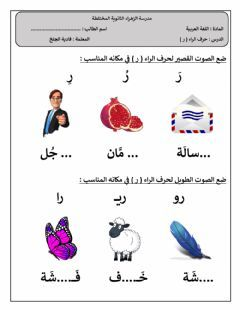 حرف الراء فادية الجلخ Language Arabic Grade Level اول School Subject اللغة العربية Main Content Learn Arabic Alphabet Learning Arabic 1st Grade Worksheets